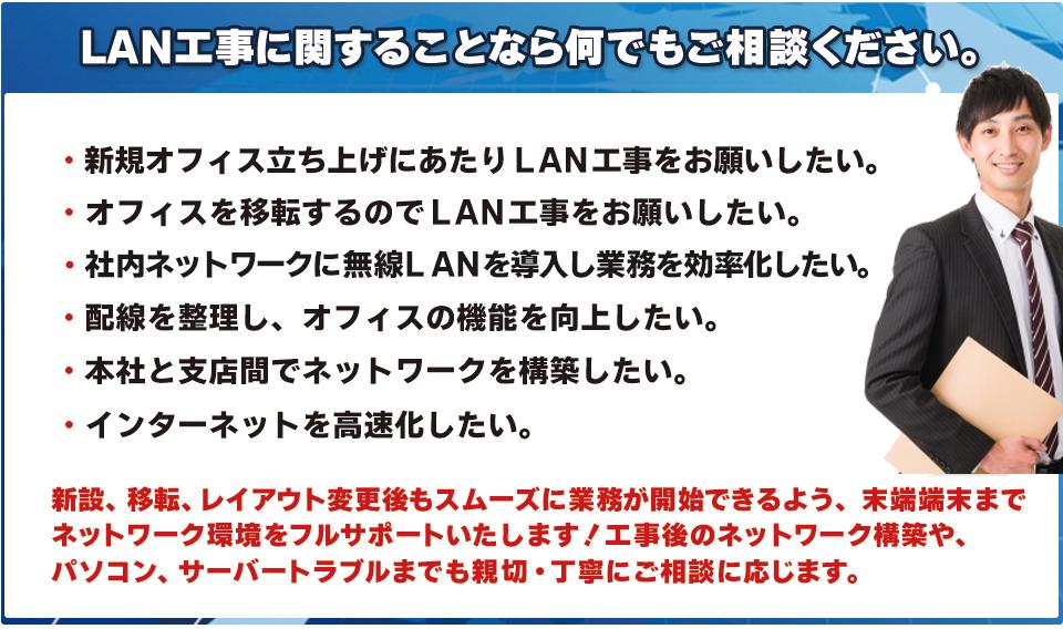 LAN工事のポイント