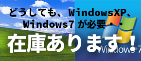 WindowsXP,Windows7