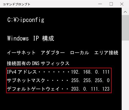 windowsネットワークセグメント