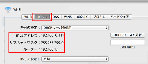 Macネットワークセグメント
