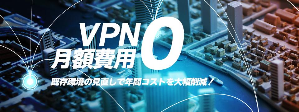 VPN構築・ネットワーク構築はお任せください