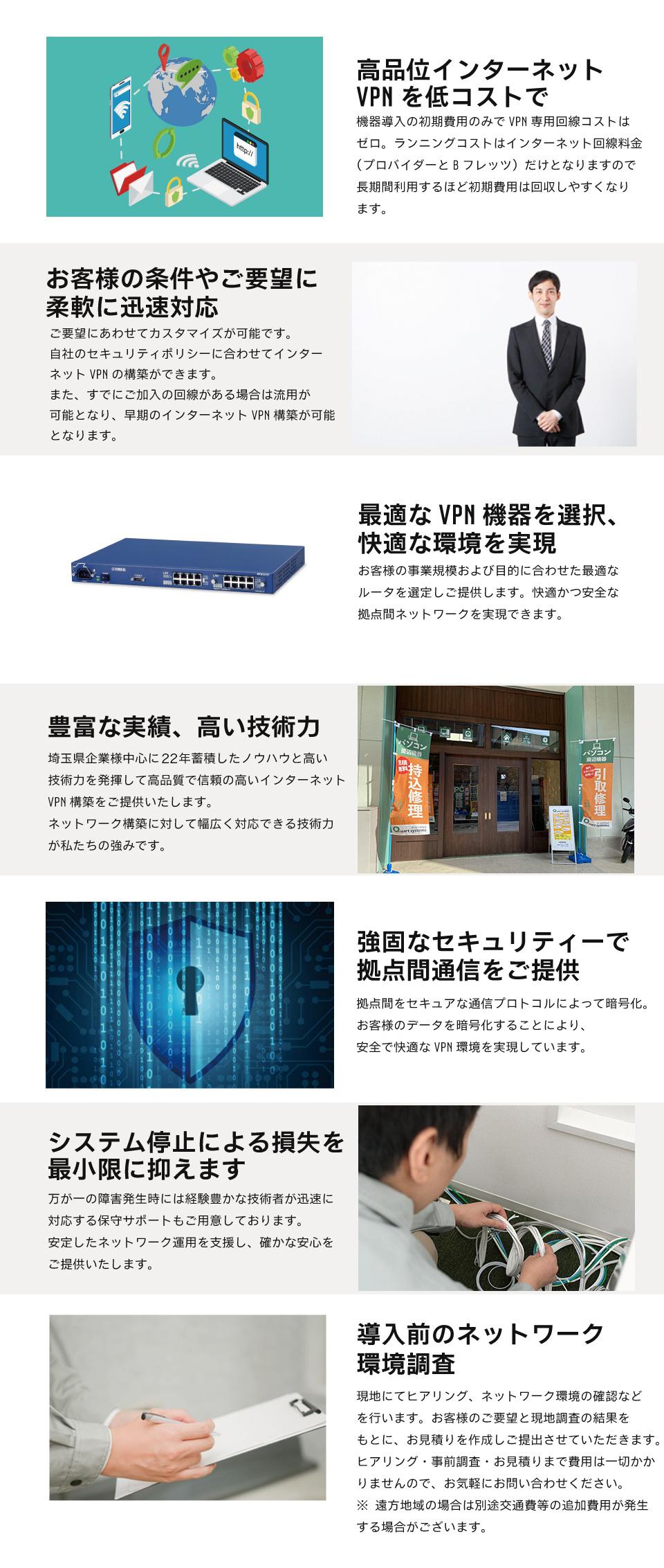 VPN構築に関するお悩みはカールシステムズが解決します。