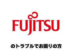 FUJITSU商品のトラブルでお困りの方